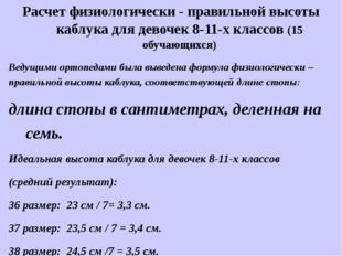 Расчет физиологически - правильной высоты каблука для девочек 8-11-х классов
