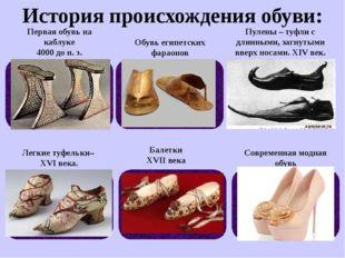 История происхождения обуви: Обувь египетских фараонов Пулены – туфли с длинн