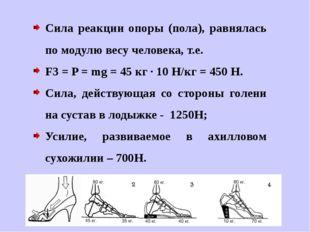 Сила реакции опоры (пола), равнялась по модулю весу человека, т.е. F3 = P = m