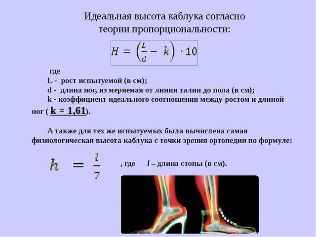 Идеальная высота каблука согласно теории пропорциональности: где L - рост исп...