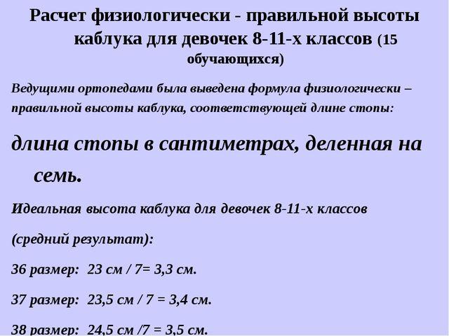 Расчет физиологически - правильной высоты каблука для девочек 8-11-х классов...