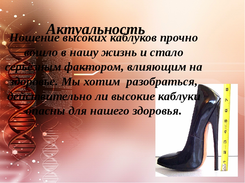 Актуальность Ношение высоких каблуков прочно вошло в нашу жизнь и стало серь...