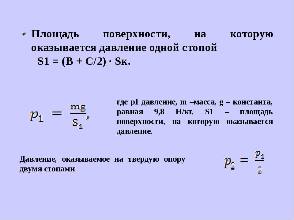 Площадь поверхности, на которую оказывается давление одной стопой S1 = (В + С...