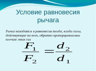 Правило равновесия Произведение значения силы на её плечо называют моментом с