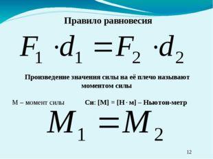 Правило моментов _ F1 O _ F2 Рычаг находится в равновесии под действием двух