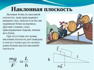 """КЛИН одна из разновидностей простого механизма под названием """"наклонная плоск"""