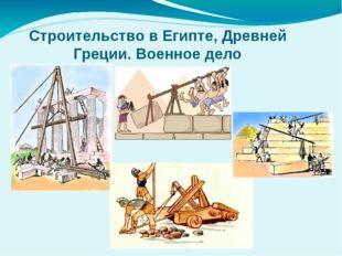 вапывапывпа Строительство в Египте, Древней Греции. Военное дело