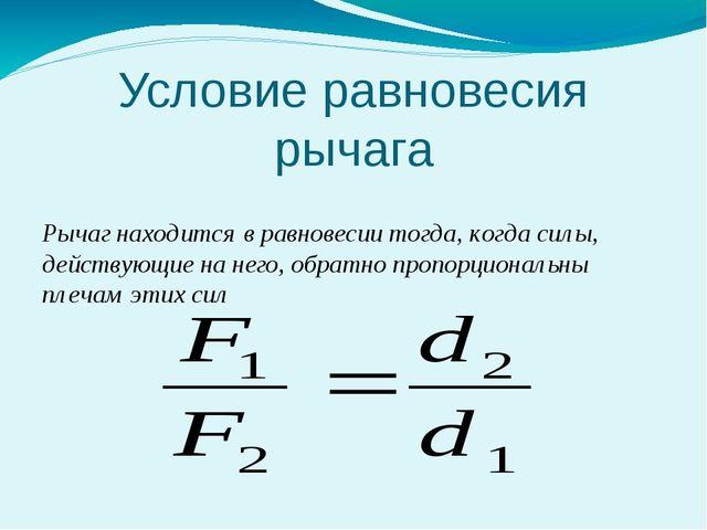Правило равновесия Произведение значения силы на её плечо называют моментом с...