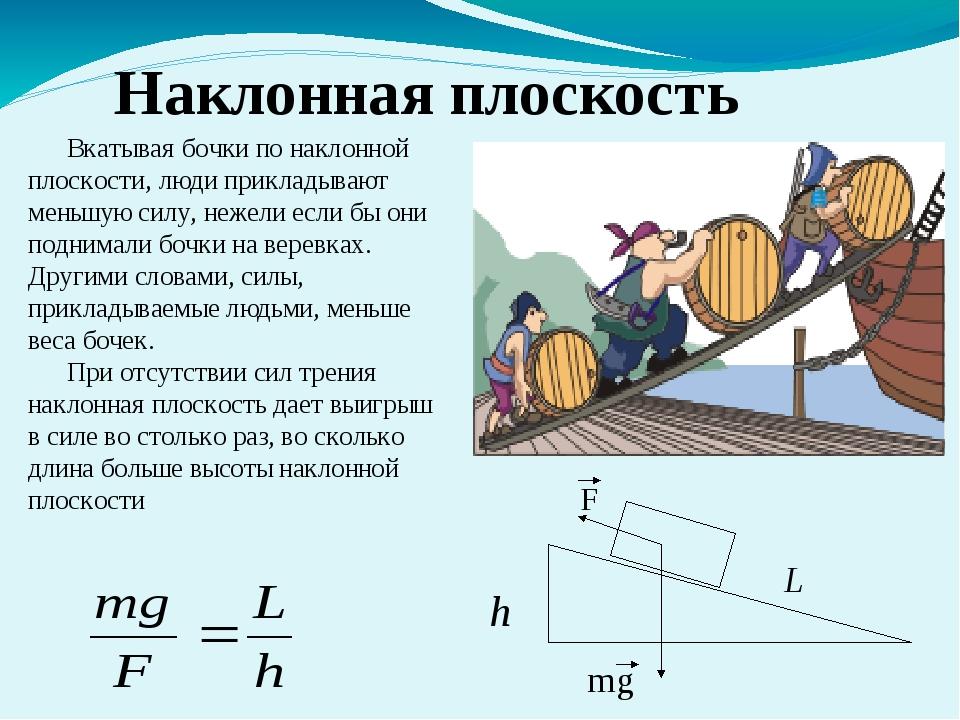 """КЛИН одна из разновидностей простого механизма под названием """"наклонная плоск..."""