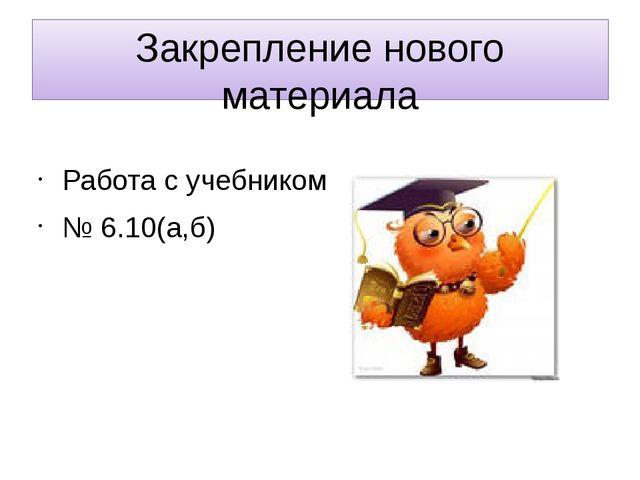 2х + 3у= 4, Задание: При каком р верно решение системы х – у = -3, Х + 2у =...