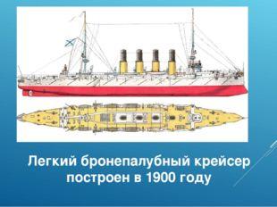 Легкий бронепалубный крейсер построен в 1900 году