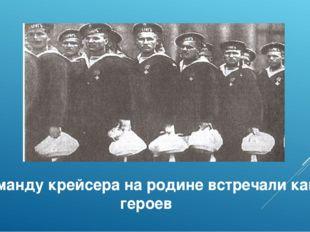 Команду крейсера на родине встречали как героев