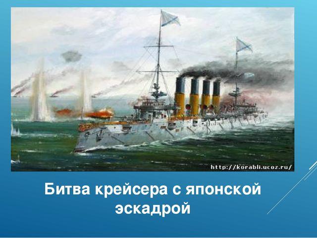 Битва крейсера с японской эскадрой
