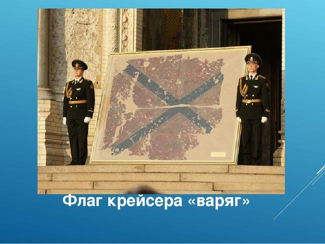Флаг крейсера «варяг»