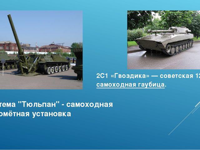 """Система """"Тюльпан"""" - самоходная миномётная установка 2С1 «Гвоздика»—советска..."""
