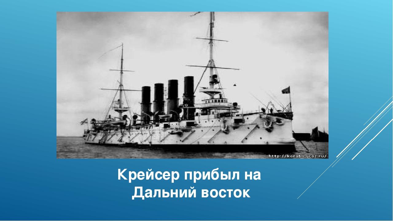 Крейсер прибыл на Дальний восток