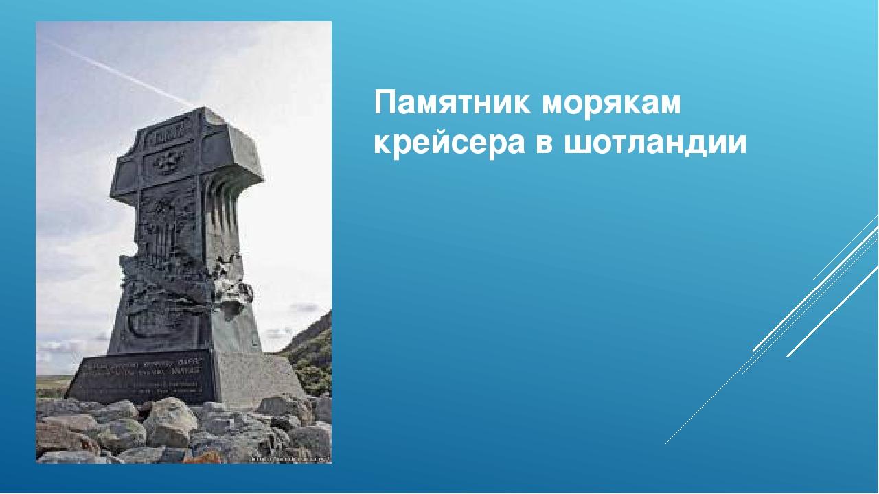 Памятник морякам крейсера в шотландии