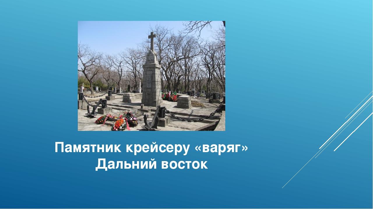 Памятник крейсеру «варяг» Дальний восток