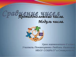 Сравнение чисел Урок математики 6 класс Учитель Понаморенко Любовь Ивановна М