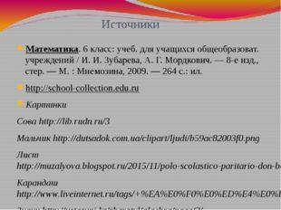 Источники Математика. 6 класс: учеб. для учащихся общеобразоват. учреждений /