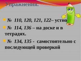 Упражнения. № 110, 120, 121, 122– устно № 114, 136 – на доске и в тетрадях. №