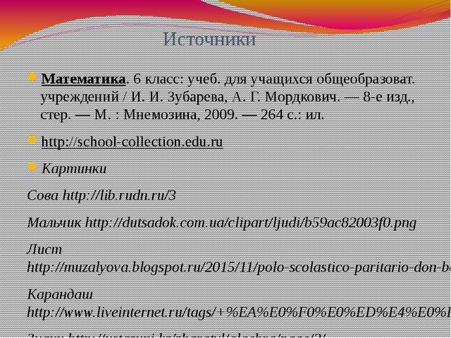 Источники Математика. 6 класс: учеб. для учащихся общеобразоват. учреждений /...