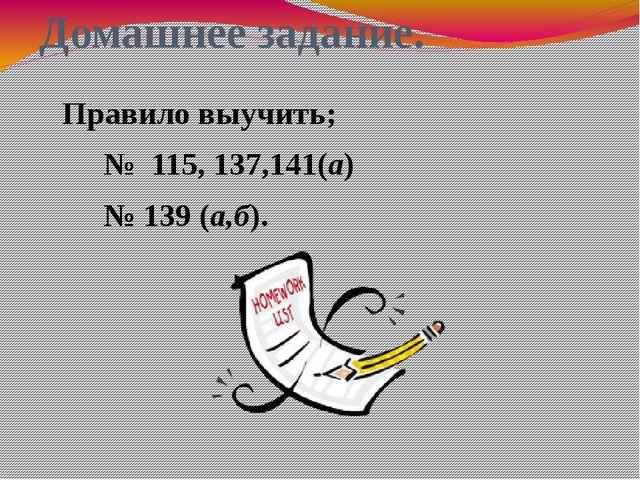 Домашнее задание. Правило выучить; № 115, 137,141(а) № 139 (а,б).