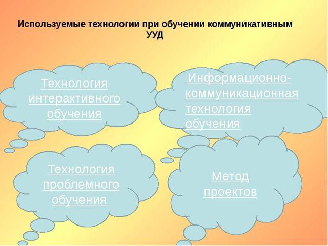 Используемые технологии при обучении коммуникативным УУД Технология интеракти...