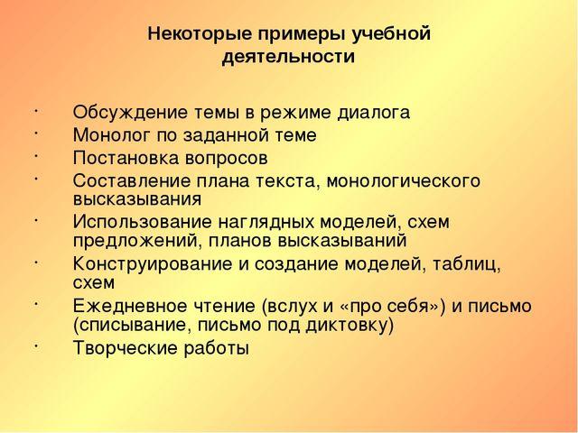 Некоторые примеры учебной деятельности Обсуждение темы в режиме диалога Монол...