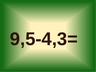 9,5-4,3=