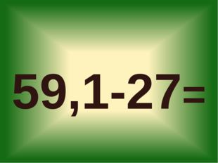 59,1-27=