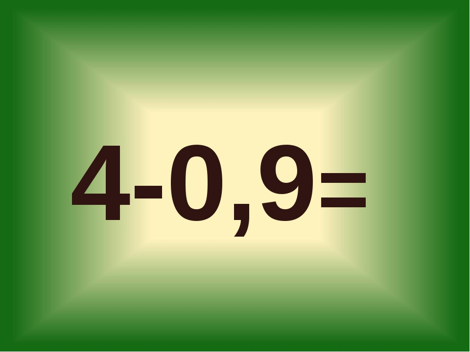 4-0,9=