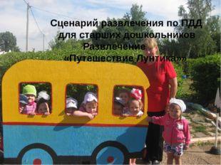 Сценарий развлечения по ПДД для старших дошкольников Развлечение «Путешестви