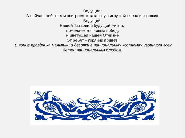 Ведущий: А сейчас, ребята мы поиграем в татарскую игру « Хозяева и горшки» Ве...