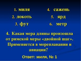 4. Какая мера длины произошла от римской меры «двойной шаг». Применяется в м
