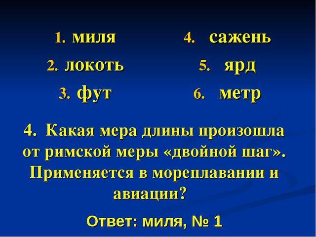 4. Какая мера длины произошла от римской меры «двойной шаг». Применяется в м...