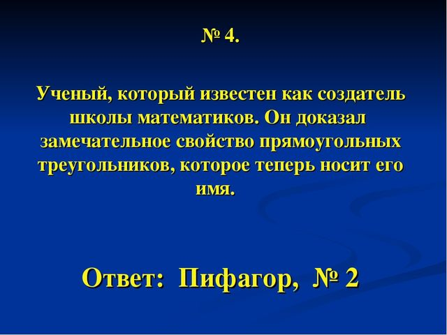 № 4. Ученый, который известен как создатель школы математиков. Он доказал зам...