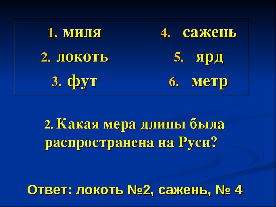 2. Какая мера длины была распространена на Руси? миля локоть фут сажень ярд...