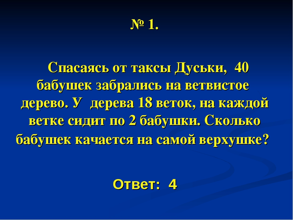 № 1. Спасаясь от таксы Дуськи, 40 бабушек забрались на ветвистое дерево. У де...