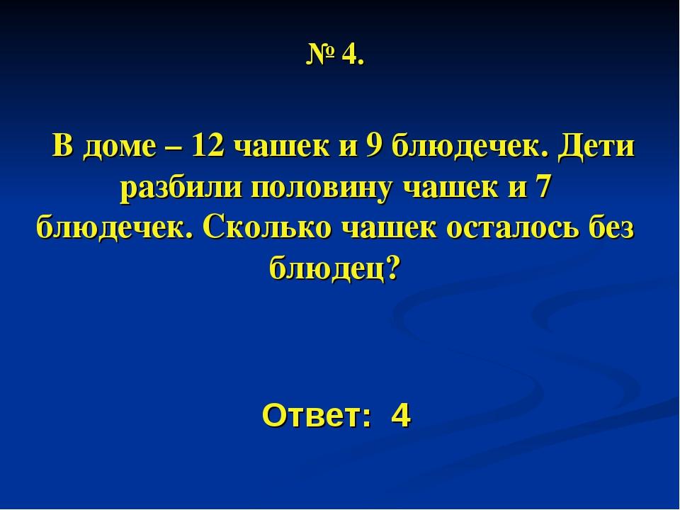 № 4. В доме – 12 чашек и 9 блюдечек. Дети разбили половину чашек и 7 блюдечек...