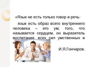 «Язык не есть только говор и речь: язык есть образ всего внутреннего человек