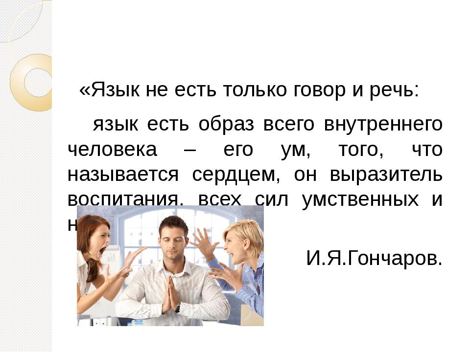 «Язык не есть только говор и речь: язык есть образ всего внутреннего человек...