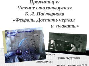 Презентация Чтение стихотворения Б. Л. Пастернака «Февраль. Достать чернил и