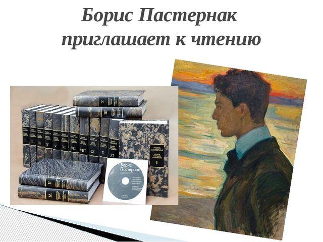 Борис Пастернак приглашает к чтению