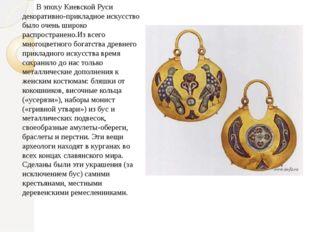 В эпоху Киевской Руси декоративно-прикладное искусство было очень широко рас