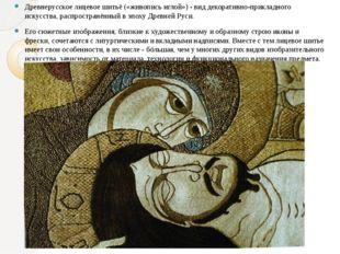 Древнерусское лицевое шитьё («живопись иглой») - вид декоративно-прикладного