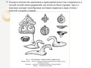 Большое количество архаизмов в прикладном искусстве сохранилось в глухой лес