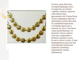 В эпоху, когда Киев был столицей Древнерусского государства, восточные славян