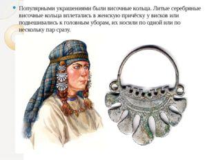Популярными украшениями были височные кольца. Литые серебряные височные коль
