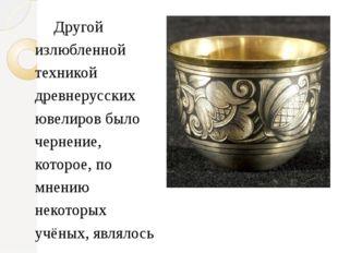 Другой излюбленной техникой древнерусских ювелиров было чернение, которое, п
